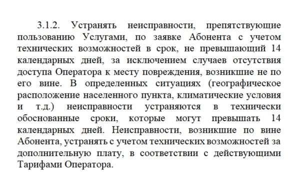 Выписка из «Правил оказания услуг связи ПАО «Ростелеком» физическим лицам