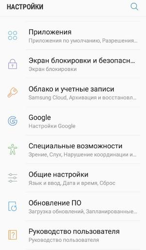 nastroiki-android