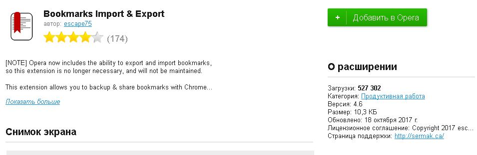 Bookmarks-Import&Export-rasshirenie-dobavit-v-operu