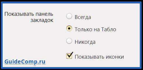 как правильно настроить яндекс браузер