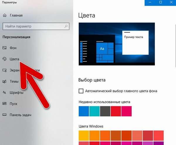 цвета в персонализации windows 10