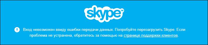 Ошибка передачи данных Skype