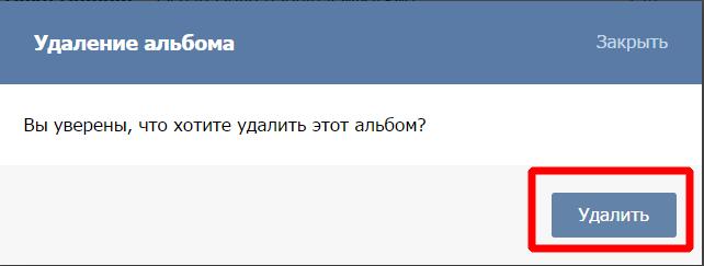 kak-udalit-audioalbom-vk5