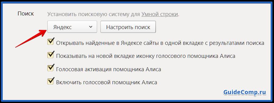 как убрать автоматический перевод в яндекс браузере