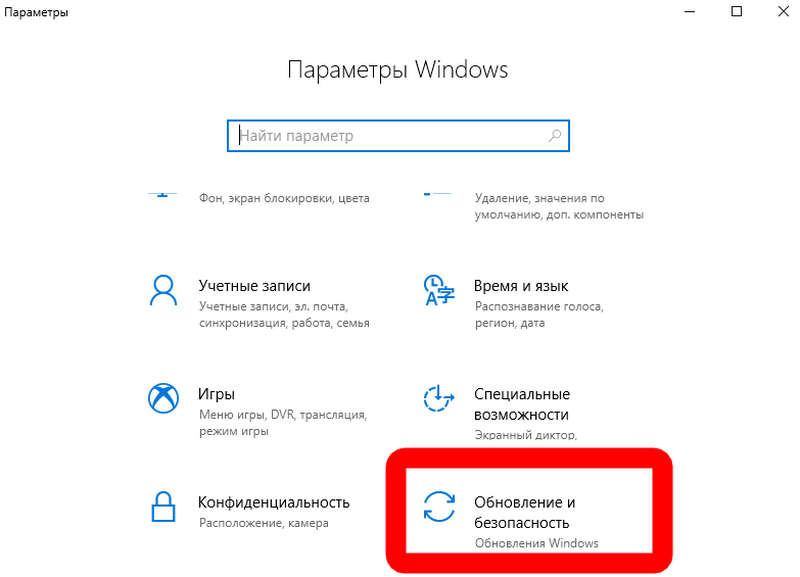 обновления и безопасность windows 10