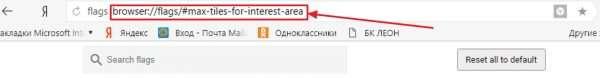 Просмотр установленных флагов «Яндекс.Браузера»