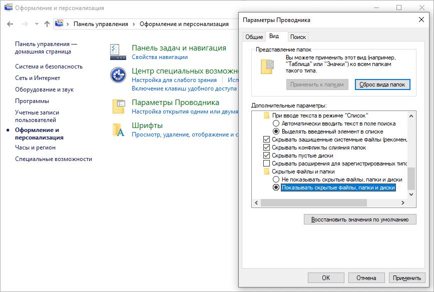 Показывать срытые файлы, папки и диски
