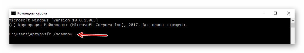 Утилита scannows Windows 10