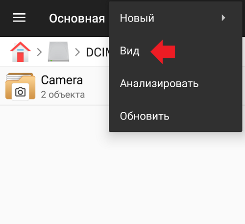 Dthumb: что это за файл на Android и как его открыть?