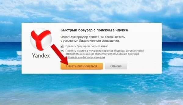 Стартовое окно установщика «Яндекс.Браузера»