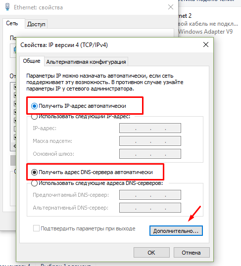 DHCP что это такое простыми словами? Как включить DHCP на роутере, адаптере?