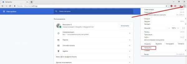 Как войти в настройки Google Chrome через меню