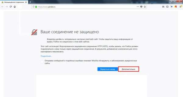 Экран ошибки Mozilla Firefox при сбое проверки сертификатов безопасности