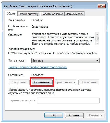 Службы Windows-10. Свойства