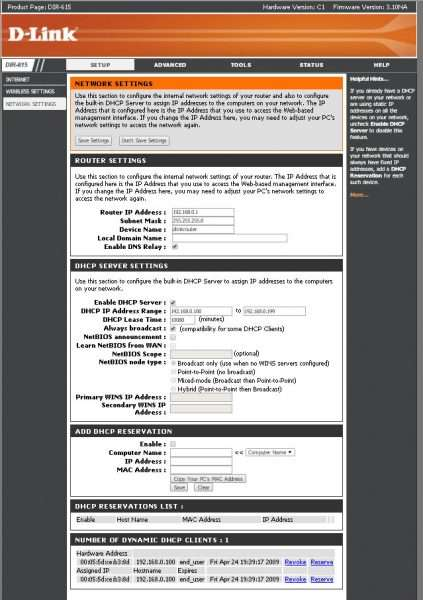 Настройка LAN и DHCP для DIR-655