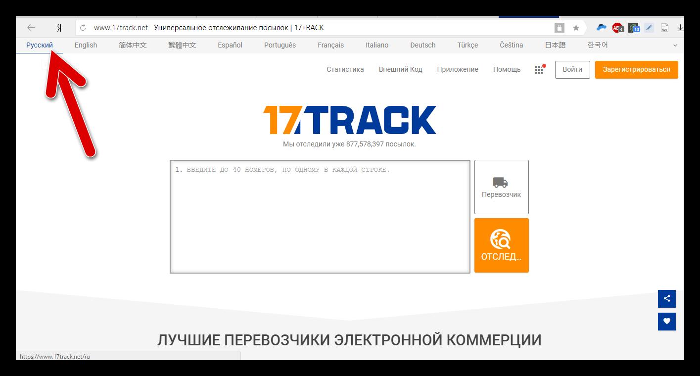 русский язык на 17track