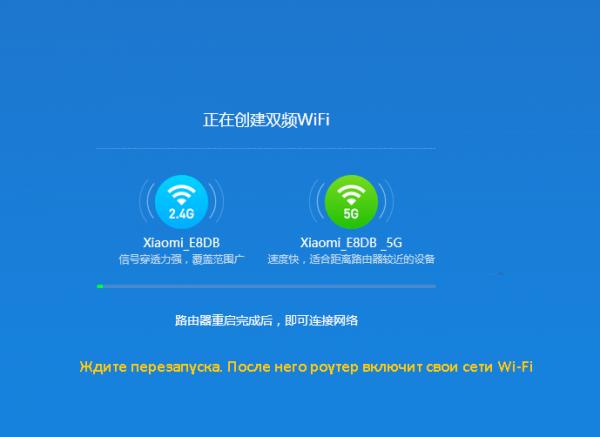 Роутер Xiaomi 3 запускает свои сети Wi-Fi
