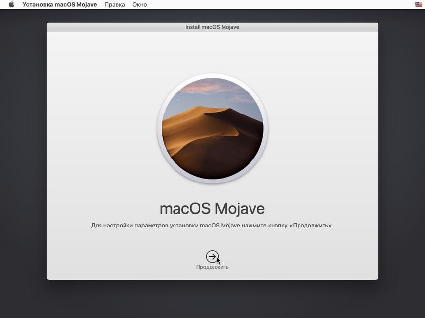 Для настройки параметров установки macOS нажмите кнопку Продолжить.