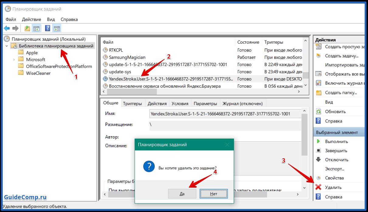 почему запускается самопроизвольно яндекс браузер