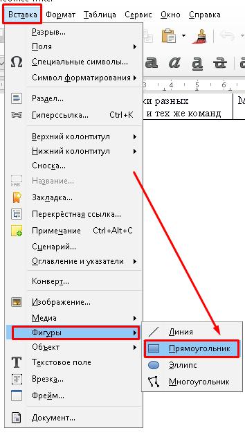 ramka-v-libre-office