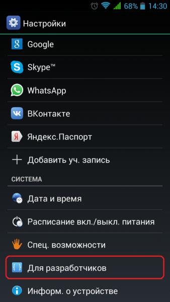 Меню настроек смартфона Android