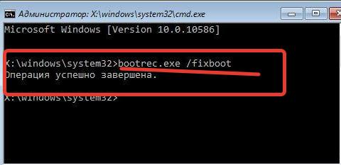 Как восстановить загрузчик Windows, если система не загружается?