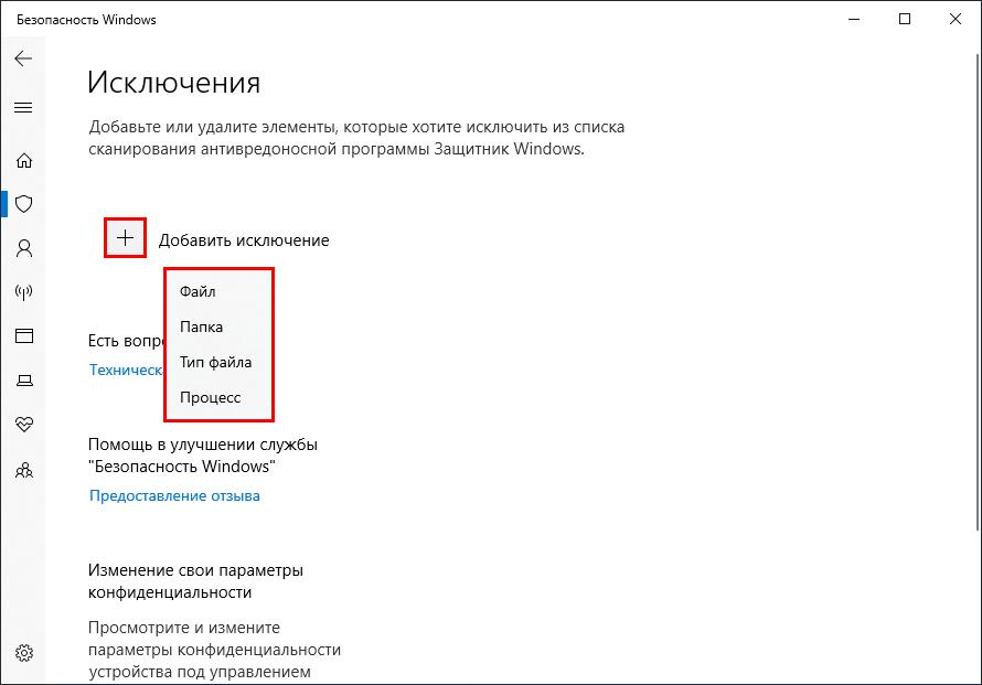Добавление исключений в Защитник Windows 10