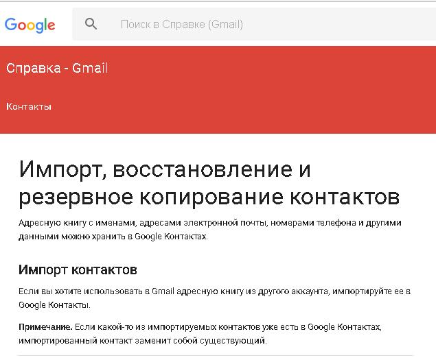 google-kontakt