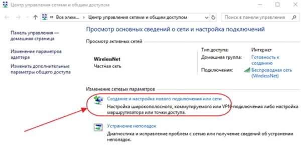 Консоль «Центр управления сетями и общим доступом» в Windows 10