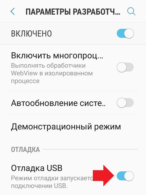 Как удалить приложение, которое не удаляется на Android?