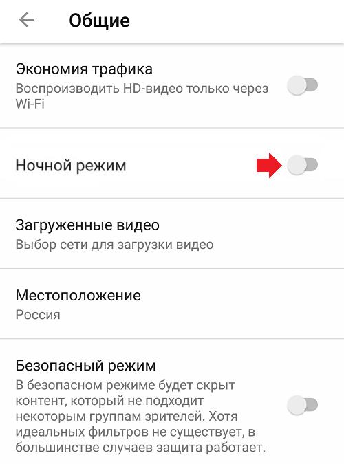 Как включить ночной режим в YouTube на телефоне Android?