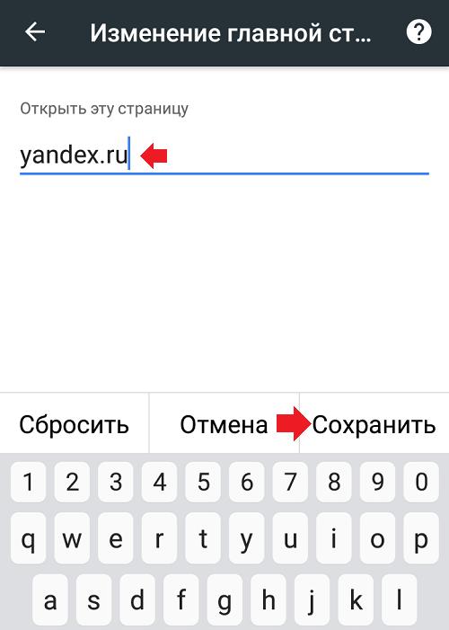 Как сделать Яндекс стартовой страницей на телефоне Андроид?