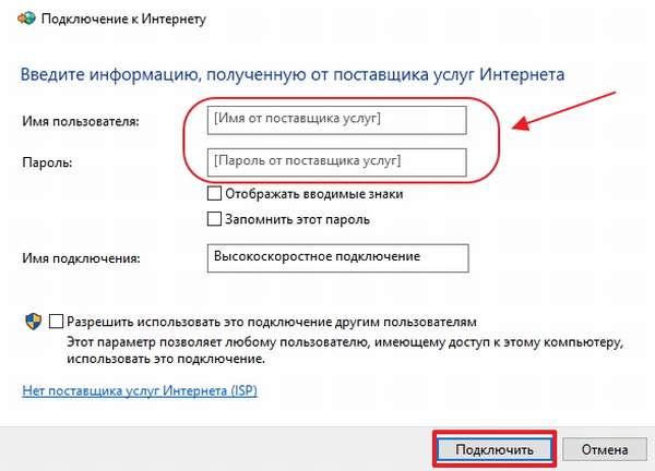 Панель ввода информации для подключения к интернету