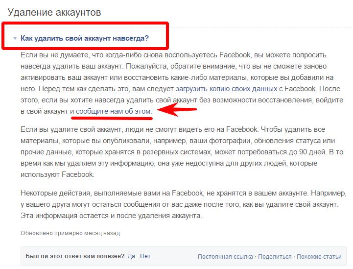 kak-udalit-account-facebook3
