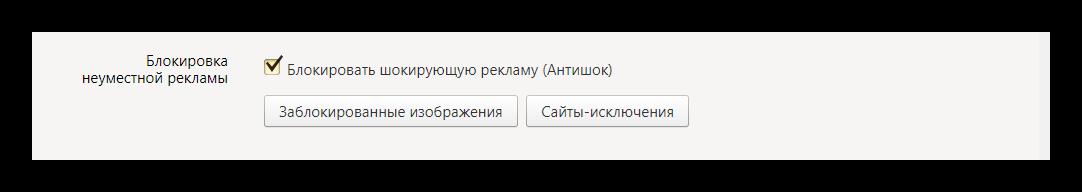 блокировка неумесной рекламы яндекс браузер
