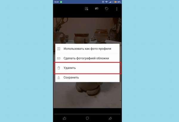 Как удалить фото Фейсбук с телефона