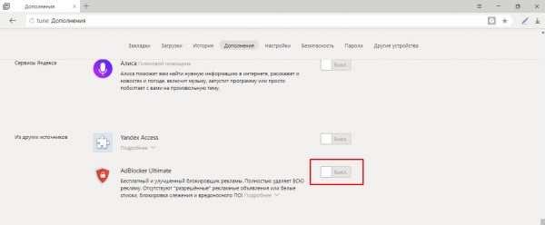 Как выключить блокировщик рекламы в «Яндекс.Браузере»