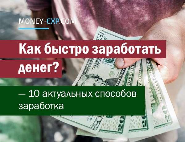 Как быстро заработать денег