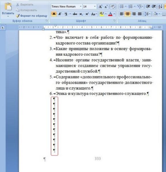 Как в ворде убрать разрыв страницы?