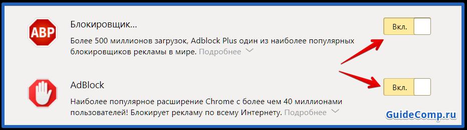 адд блок плюс для яндекс браузера как убрать