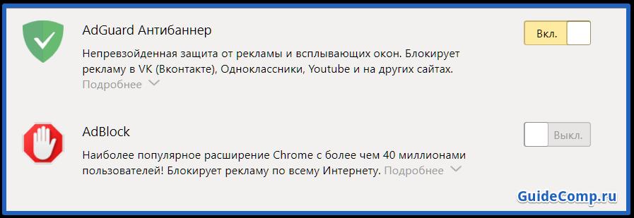 не работает adguard в яндекс браузере из-за adblock