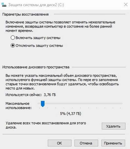 отключить защиту системы настройки восстановления windows 10
