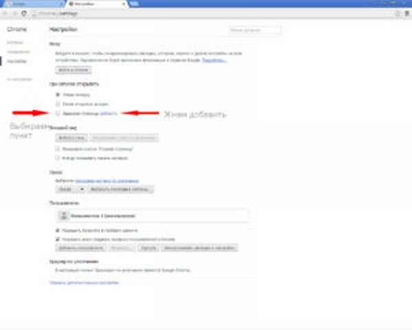 Как добавить стартовую страницу в Гугл Хром