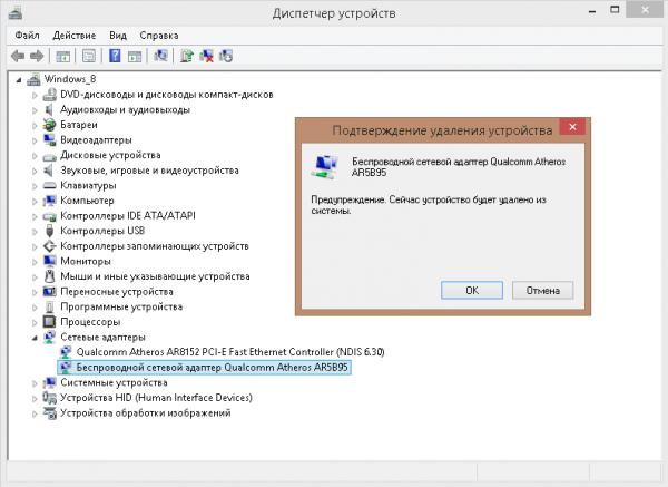 Сообщение-запрос Windows 8/10 об удалении адаптера Wi-Fi