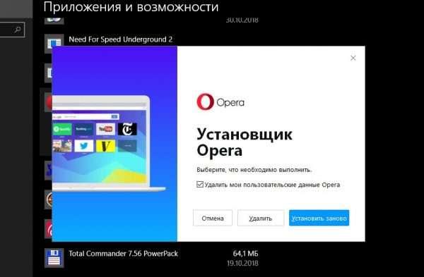 Как удалить браузер Opera