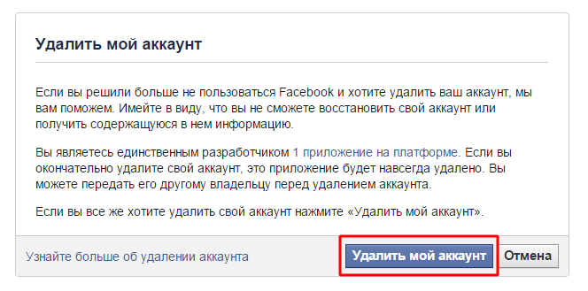 kak-udalit-account-facebook2