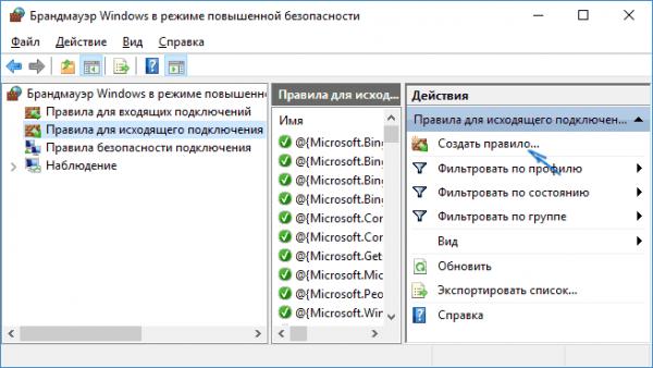 Переход к управлению правилами работы брандмауэра Windows