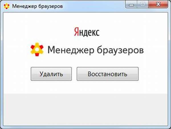 Окно подтверждения деинсталляции «Менеджера браузеров Яндекс»