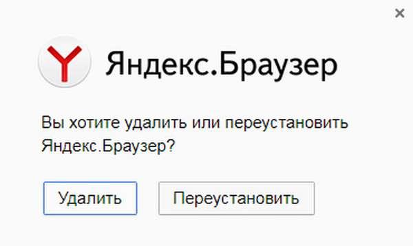 Как удалить Яндекс Браузер на Windows