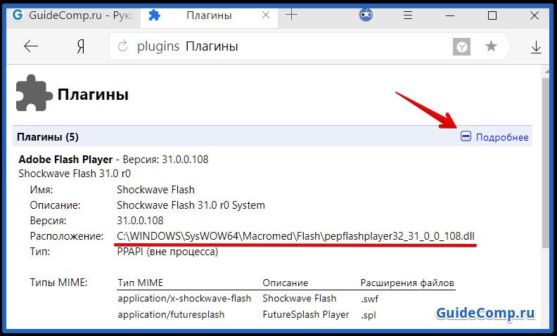 установка adobe flash player для яндекс браузера